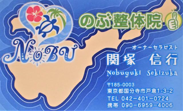 国分寺の整体【 口コミNo.1 】のぶ整体院の名刺表