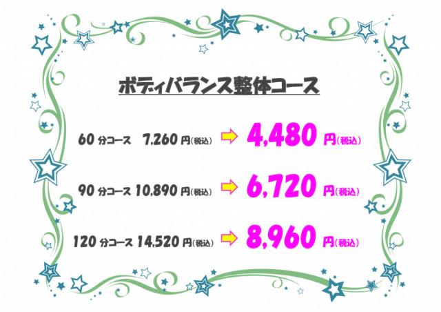国分寺の整体【 口コミNo.1 】のぶ整体院のボディバランス整体コース料金表