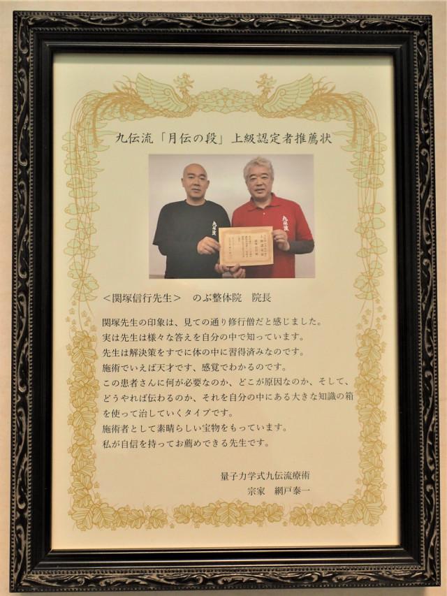 国分寺の整体【 口コミNo.1 】のぶ整体院は九伝流「月伝の段」上級認定者推薦状を頂きました。