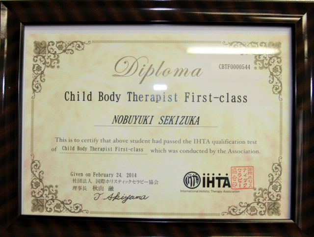IHTA認定 Child Body Therapist First-class