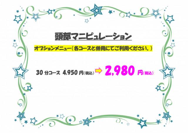国分寺の整体【 口コミNo.1 】のぶ整体院の頭部マニピュレーション料金表