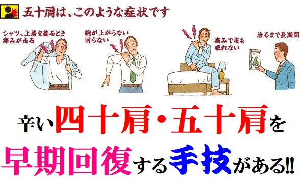 早期回復する九伝流Ⓡの手技❕