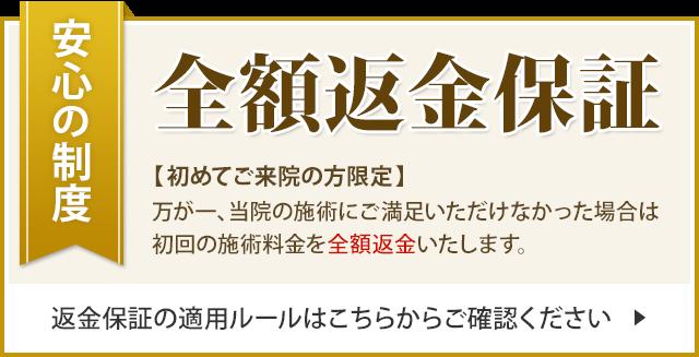 国分寺の整体【 口コミNo.1 】のぶ整体院では自信があるからできる初回全額返金保証制度をやっています。