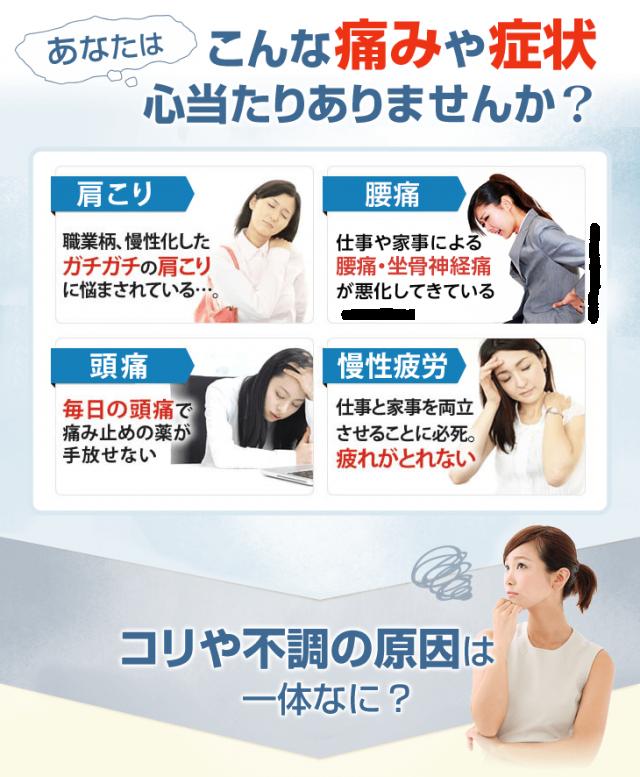 国分寺の整体【 口コミNo.1 】のぶ整体院では、あなたのこんな痛みや症状を改善します。