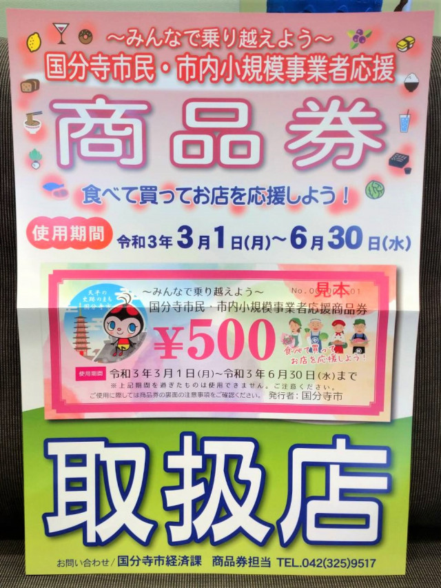 💛 国分寺市民・市内小規模事業者応援商品券・取扱店 💛