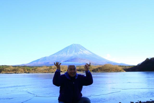 精進湖(凍っていた)