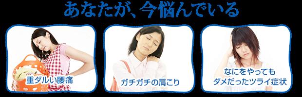 国分寺の整体【 口コミNo.1 】のぶ整体院ではあなたが、今悩んでいる症状は必ずしも痛い箇所に原因があるとは限らないと考えています。