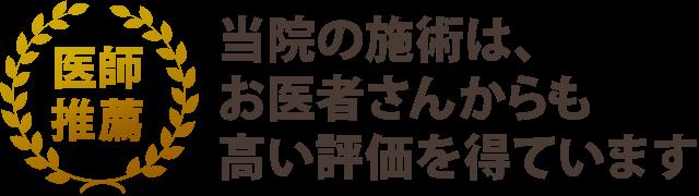 国分寺の整体【 口コミNo.1 】のぶ整体院の施術は、お医者さんからも高い評価を得ています。