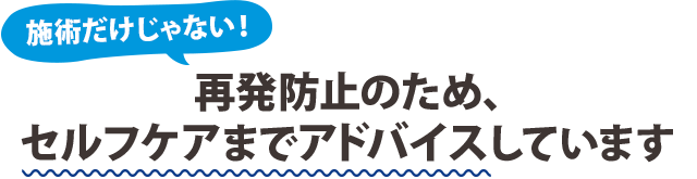 国分寺の整体【 口コミNo.1 】のぶ整体院では施術だけじゃない再発防止のため、セルフケアまでアドバイスしています。