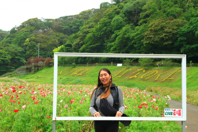 くりはま花の国にてポピー畑